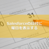 数式不要!Salesforceの日付に曜日を表示する