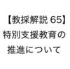 【神奈川解説65】特別支援教育の推進について