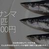 1088食目「サンマ1匹500円」2020年の秋もサンマが不漁。そんな中500匹ものサンマが福岡で無料で振る舞われた!