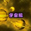 【まとめ】宇宙編