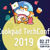Cookpad TechConf 2019 を開催します!