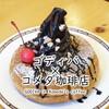 【限定】ゴディバ×コメダ!濃厚チョコのショコラノワール発売 / コメダ珈琲店 @全国