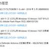 (2/2)番外編:WindowsUpdate2018年5月-ひっそり障害