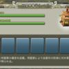 【三国天武】メリットがたくさん!軍団に加入する方法とは?