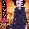 つぐもも / 浜田よしかづ(15)、超人的なすそはらいの力を持つラスボス奏歌の過去編