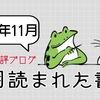【ランキング】今月読まれた書評【2019年11月】
