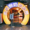 台湾地元民が行列を作るカリフワ食感のやみつき台湾式ドーナツ「脆皮鮮奶甜甜圈」