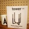 【楽天で買い物】tower*ゴミ袋ホルダーを購入しました。
