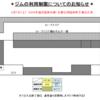 ★利用制限のお知らせ★