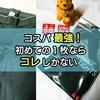 ユニクロ【エアリズム】タイツ|1990円のコスパ最強な万能タイツ!