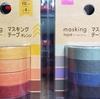 【Mini-Z】ミニッツの定番ボディをダイソーのマスキングテープでデコってみた!