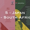 【日本5位】月曜朝には南アフリカと日本の順位は入れ替わっている /ラグビーワールドカップ