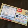 東京都議会議員選挙の情報収集は「ポリタスTV東京都議会選SP」で!