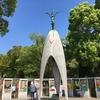 大人になったら平和記念資料館へ行ってみよう。広島旅行①
