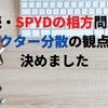 【続・SPYDの相方は?】ポートフォリオの分散をどう考えるべきか?