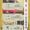 新京成電鉄  「令和三年二月一日記念乗車券」