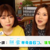 李姉妹CH 基礎から始める中国語 【YouTube】