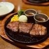 人の野性を呼び覚ますのは赤身肉のステーキなのだ 〜魔法のらんぷ ランプステーキ〜
