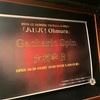 大村孝佳×ガチャリックスピン対バンライブ「ハピバ!Ohmura」に行ってきた