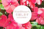 【お知らせ】WordPressへ引越します。