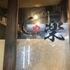 東京 立会川〉A5ランクの希少部位をお手頃価格でたらふく食べれるなんて!!