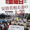 週刊金曜日 2018年04月06日号 森友学園 安倍首相夫妻の大罪
