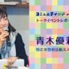 コミュニティ女子meeting! vol.2 イベントアーカイブ(2/3):青木優莉さん