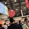 旭食品さんの展示会!