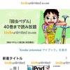 弱虫ペダルがKindle Unlimitedで40巻まで読めるよ!