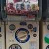 ざ・ドリンク自販機を購入してみました(・ω・)