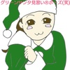 キッザニア甲子園44回目 その2(クリスマスナイト)