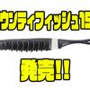 【ジャッカル】ジョイント部分にネットを採用したソフトルアー「バウンティフィッシュ158」発売!