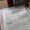 7月1日:すまい給付金を申請してきました
