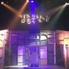 ソウルの夜、ミュージカル「あなたの初恋探します」を観てきました。