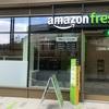 【Amazon Go】無数のカメラに見守られながら、無人店舗でお買い物。