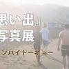 【終了】『夏の終わり』公募写真展 in 東京駅スタンバイトーキョー
