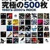 ロックの50年、究極の500枚〜ジャニス・ジョプリンを久々に聞く