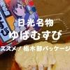 【日光名物】16日17日限定「ススメ!栃木部」ふだらく本舗のゆばむすび