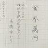 美文字をまた練習してみる  26日目