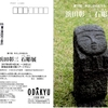 第17回 やさしさの石たち 浜田彰三石彫展を開始いたします、お出かけください。