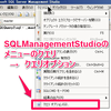 SQLServerManagementStudioの罠