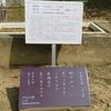 万葉歌碑を訪ねて(その1135)―奈良市春日野町 春日大社神苑萬葉植物園(95)―万葉集 巻十 一九九三