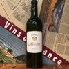 #150 V2010 Pacherenc du Vic-Bilh Sec, Ch. Montus<パシュラン・デュ・ヴィクビル・セック、シャトー・モンテュス>¥5,000