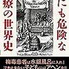 【読書感想】世にも危険な医療の世界史 ☆☆☆☆