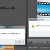 最近、CyberLink PowerDirector9 の挙動がおかしい・・・