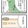 ゲーム絵日記:マレニア国の冒険酒場 ~パティアと腹ペコの神~
