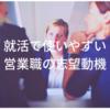 【新卒向け】就活で使える営業職の志望動機4選