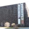 高知県立文学館「酒と文学展」に行ってきました
