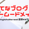 はてなブログ+ムームードメインでGoogleAdsenseに申し込む方法