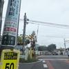 美しき地名 第32弾-8 「鷺沼(習志野市)」